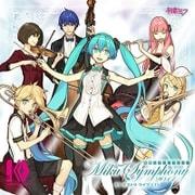 初音ミクシンフォニー Miku Symphony 2017 オーケストラ ライブ CD