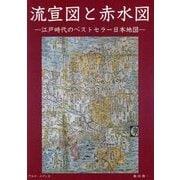 流宣図と赤水図―江戸時代のベストセラー日本地図 [単行本]