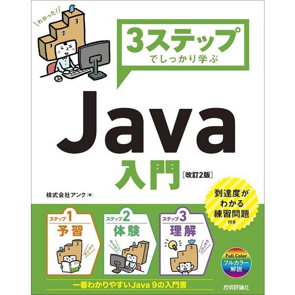 3ステップでしっかり学ぶ Java入門 改訂2版 [単行本]