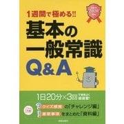 基本の一般常識Q&A〈2020年度版〉―1週間で極める!! [単行本]