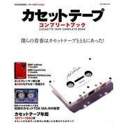 カセットテープコンプリートブック-僕らの青春はカセットテープとともにあった! あのころの『カセット』のすべてが分か(NEKO MOOK 2646) [ムックその他]