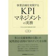 事業計画を実現するKPIマネジメントの実務―PDCAを回す目標必達の技術 [単行本]