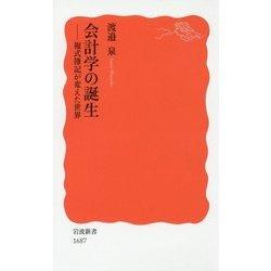会計学の誕生―複式簿記が変えた世界(岩波新書) [新書]