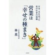 営業は「幸せの種まき」―日本一本を売った男の仕事の流儀 [単行本]