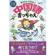 言えたらCOOL!中国語で言っちゃえ!日本語のスラング〈vol.2〉 [事典辞典]