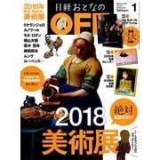 日経おとなの OFF (オフ) 2018年 01月号 [雑誌]