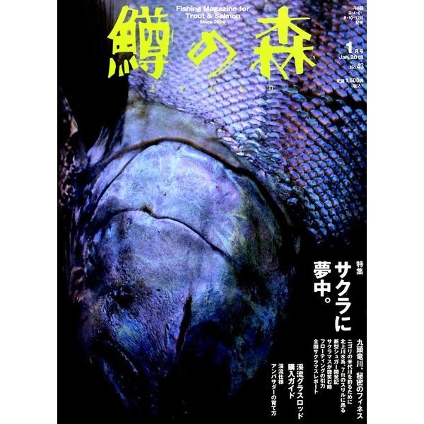 鱒の森 2018年 01月号 [雑誌]