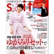saita (サイタ) 2018年 01月号 [雑誌]