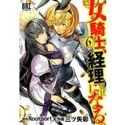 女騎士、経理になる。 6(バーズコミックス) [コミック]