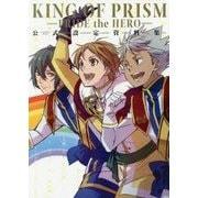 KING OF PRISM-PRIDE the HERO-公式設定資料集 [単行本]