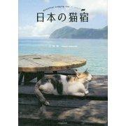 日本の猫宿 [単行本]