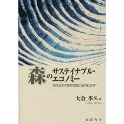 森のサステイナブル・エコノミー―現代日本の森林問題と経済社会学 [単行本]