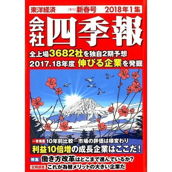 会社四季報 2018年 01月号 [雑誌]