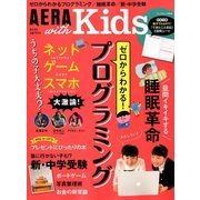 AERA with Kids (アエラウィズキッズ) 2018年 01月号 [雑誌]