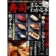 寿司がまるごとわかる本 [ムック・その他]
