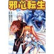 邪竜転生 Vol.2(アルファポリスCOMICS) [コミック]