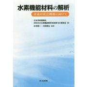 水素機能材料の解析―水素の社会利用に向けて [単行本]