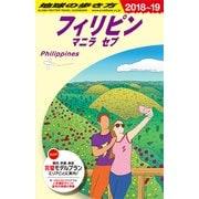 フィリピン・マニラ・セブ〈2018~2019年版〉 改訂第26版 (地球の歩き方〈D27〉) [全集叢書]