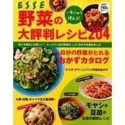 一年じゅう使える!野菜の大評判レシピ204-体にも家計にも優しい!エッセで人気の野菜たっぷりおかずを集めました(別冊エッセ) [ムックその他]