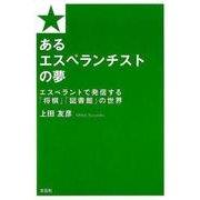あるエスぺランチストの夢-エスペラントで発信する「将棋」「図書館」の世界 [単行本]