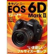 キヤノンEOS 6D Mark II マニュアル (日本カメラMOOK) [ムック・その他]