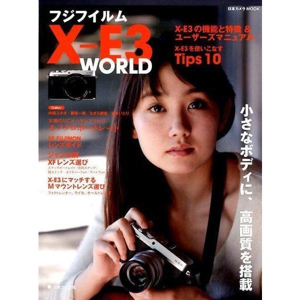 フジフイルム X-E3 WORLD (日本カメラMOOK) [ムック・その他]