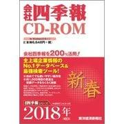 会社四季報 2018年CD-ROM 新春号 [磁性媒体など]