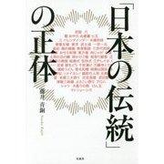 「日本の伝統」の正体 [単行本]