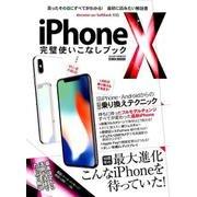iPhone X 完璧使いこなしブック (英和ムック らくらく講座289) [ムック・その他]