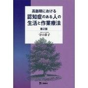 高齢期における認知症のある人の生活と作業療法 第2版 [単行本]