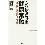 ウソだらけの健康常識-「不良」長寿のすすめ(WAC BUNKO 268) [新書]