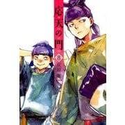 応天の門 8 (バンチコミックス) [コミック]