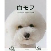 白モフ ~A Dog Named ビションフリーゼ~ [単行本]