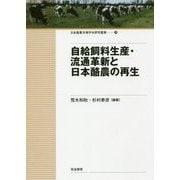 自給飼料生産・流通革新と日本酪農の再生 (日本農業市場学会研究叢書<17>) [単行本]