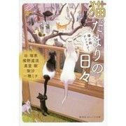 猫だまりの日々―猫小説アンソロジー(集英社オレンジ文庫) [文庫]