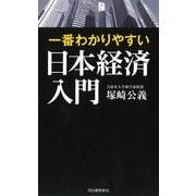 一番わかりやすい日本経済入門 [単行本]