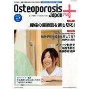 Osteoporosis Japan PLUS Vol.2 No.4 [単行本]
