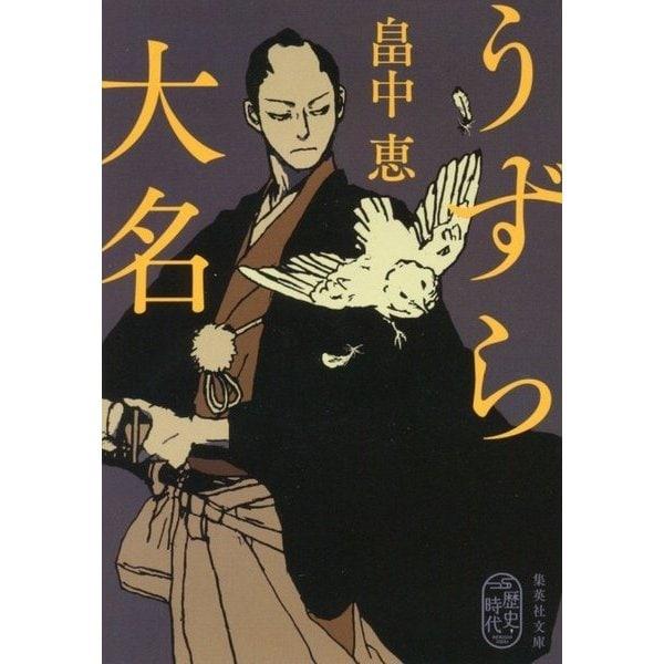 うずら大名 (集英社文庫(日本)) [文庫]