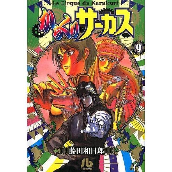 からくりサーカス<9>(コミック文庫(青年)) [文庫]