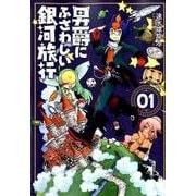 男爵にふさわしい銀河旅行 1 (バンチコミックス) [コミック]