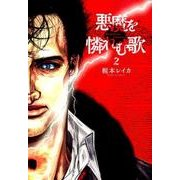 悪魔を憐れむ歌 2(BUNCH COMICS) [コミック]