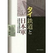 タイ鉄道と日本軍―鉄道の戦時動員の実像1941~1945年 [単行本]