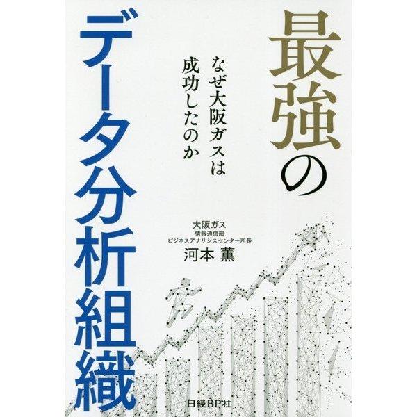 最強のデータ分析組織-なぜ大阪ガスは成功したのか [単行本]