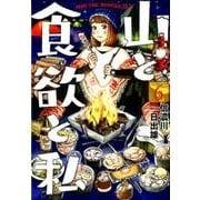 山と食欲と私 6 (バンチコミックス) [コミック]