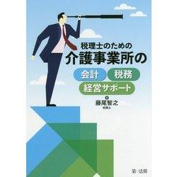 税理士のための 介護事業所の会計・税務・経営サポート [単行本]