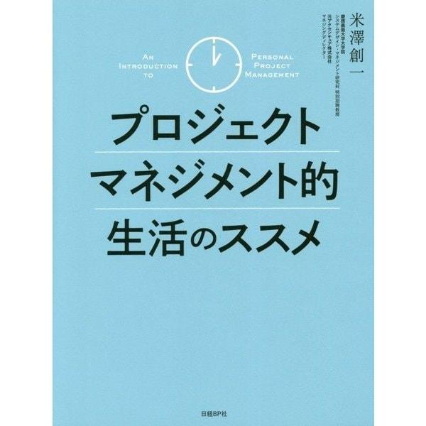 プロジェクトマネジメント的生活のススメ [単行本]