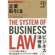 ビジネス法体系 企業取引法 [単行本]