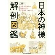 日本の神様解剖図鑑 [単行本]