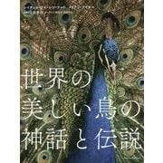 世界の美しい鳥の神話と伝説 [書籍]