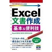 今すぐ使えるかんたんmini Excel文書作成 基本&便利技(Excel 2016/2013/2010対応版) [単行本]